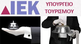 Αποτέλεσμα εικόνας για Παράταση της προθεσμίας υποβολής αιτήσεων για την προκήρυξη εισαγωγής καταρτιζομένων στα ΙΕΚ Υπουργείου Τουρισμού