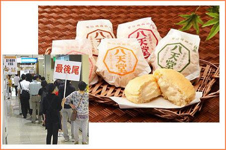 八天堂,くりーむパン,クリームパン,松菱,デパート,2012