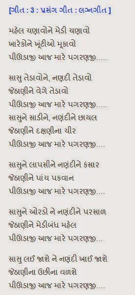 Wedding and Jewellery: Marriage songs gujarati   Gujarati