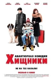 Watch Хищники full movie hd box office update uhd dvd download 2020 streaming full