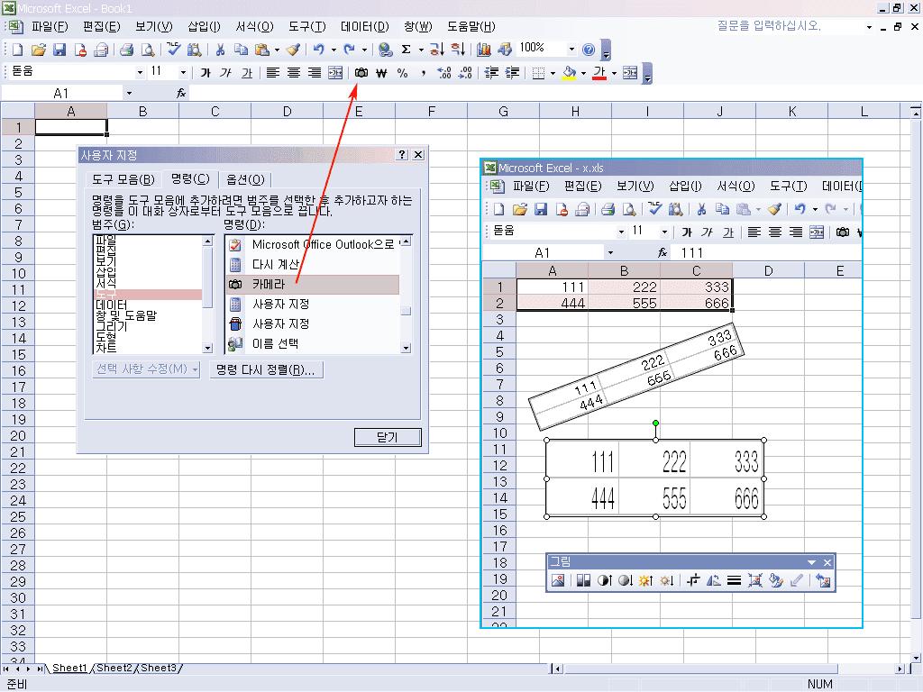 Excel 사진 찍는 방법