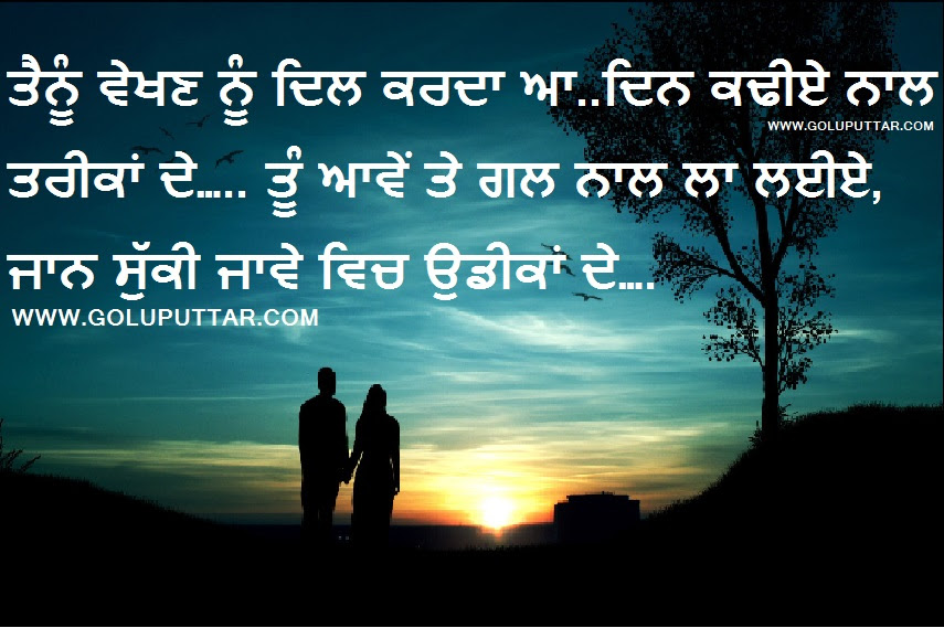 I Wanna Hug You Desperately Awesome Punjabi Sad Love Quote