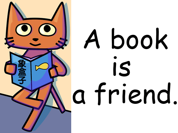 a book is a friend 書是好朋友
