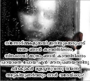Love Failure Malayalam Quote Facebook Image Share