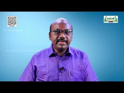 11th  Agricultural Science உர மற்றும் உர நிர்வாகம்  அலகு  9  பகுதி  2  Kalvi TV