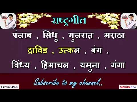 Indian National Anthem(Karaoke song) |  राष्ट्रगीत | With music