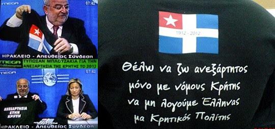 Μπλουζάκια με συνθήματα για την «αυτόνομη Κρήτη»
