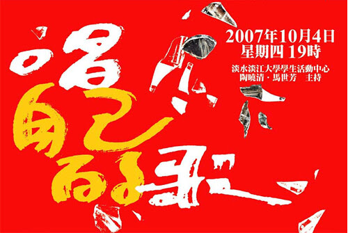 2007.10.04唱自己的歌演唱會—30年後再見李雙澤