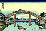 Fuji seen through the Mannen bridge at Fukagawa.jpg