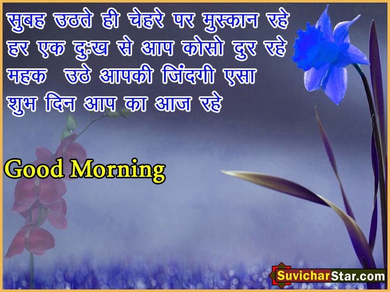 Good Morning Suvicharstarcom Hindi Suvichar Gujarati Suvichar