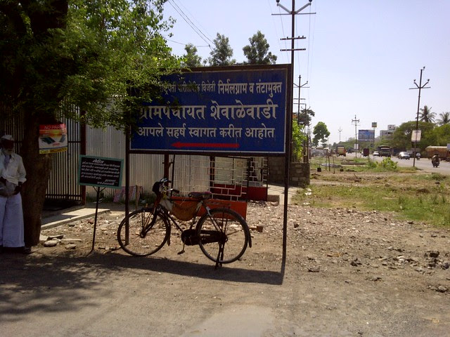 Welcome to Gram Panchayat Shewalewadi! - Visit Dreams Avani, 1 BHK & 2 BHK Flats on Shewalwadi Road, near Manjri Stud Farm, off Pune Solapur Highway, at Manjri Budruk Pune, 412 307