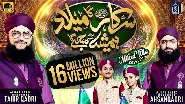 Sarkar Ka Milad Hamesha Hi Sajey Ga Lyrics - Hafiz Tahir Qadri