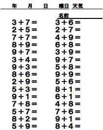 計算 足し算1 高齢者向け脳トレ