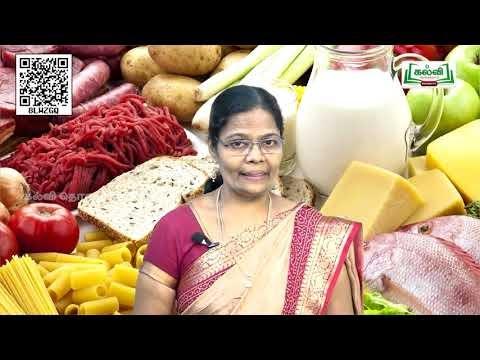 11th Nutrition சமைத்தலின் நோக்கங்கள் அலகு 1 பகுதி 2 Kalvi TV