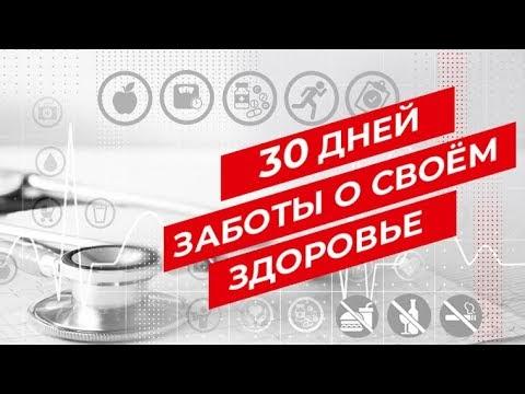 Минздрав утверждает: #Тысильнее, когда заботишься о своем здоровье   Выпуск 6   12+