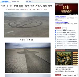 La prensa china se hizo eco de los misteriosos crop circles del desierto de Gobi