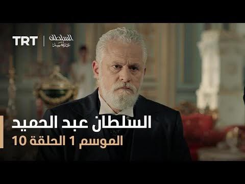 مسلسل السلطان عبد الحميد - الجزء الأول - الحلقة العاشرة 10
