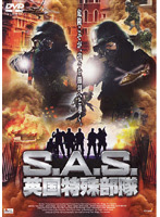 DMMレンタル:S.A.S. 英国特殊部隊