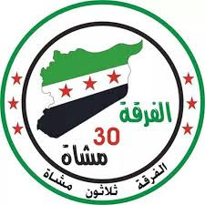 30th Division Syrian rebel group Logo