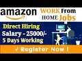 Amazon Work From Home Jobs 2021 in TamilNadu | Work From Home Jobs 2021 | Career Tamizha