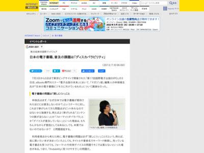 http://internet.watch.impress.co.jp/docs/event/20130708_606696.html