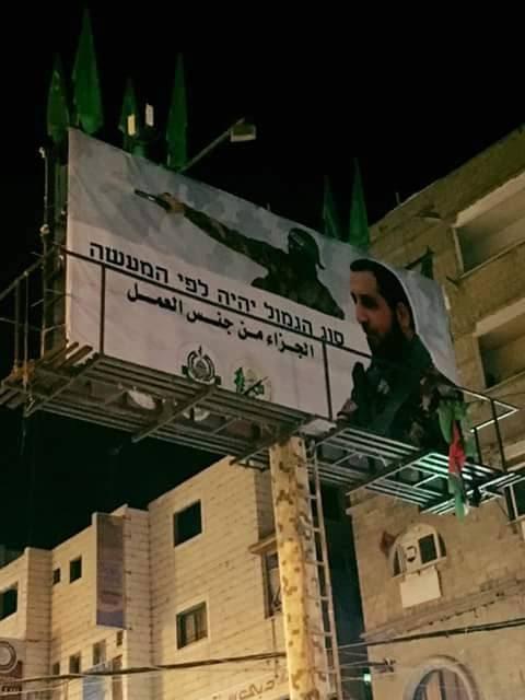 """#صورة """"الجزاء من جنس العمل """" لوحة وضعت وسط قطاع #غزة"""