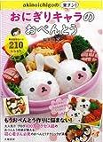akinoichigoの楽チン! おにぎりキャラのおべんとう (みんなのレシピ)