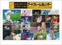 Studio Ghibli Art Frame Calendar / Animation