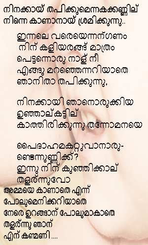 Mother Love Quotes Compare With Love In Malayalam Quotes Of The Day