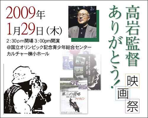 東京ピースフィルム倶楽部のJPG