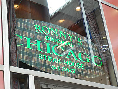 chicago steakhouse.jpg
