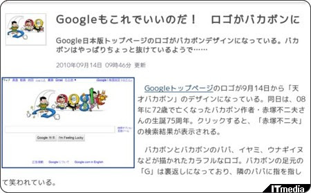 http://www.itmedia.co.jp/news/articles/1009/14/news022.html