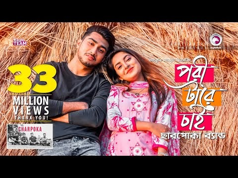 Pori Tare Chai | পরী টারে চাই | Google Dictionary.Com | Bangla New Song 2018 | Free Download