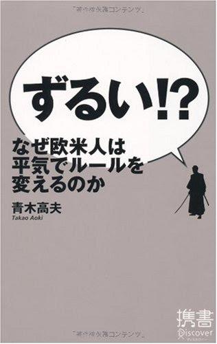 青木高夫『ずるい!? なぜ欧米人は平気でルールを変えるのか』
