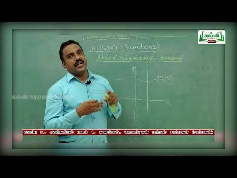 11th Maths கணங்கள், தொடர்புகள் மற்றும் சார்புகள் பகுதி 1 Kalvi TV
