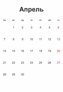 календарь апрель 2014