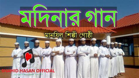 islamic song  manjil shilpi gosthi