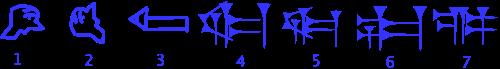 सुमेरियन कीलाकारी