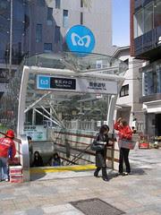 Omotesando subway stop