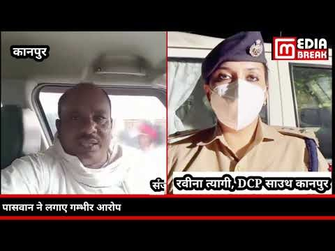DCP रवीना त्यागी पर BJP मण्डल अध्यक्ष संजय पासवान ने लगाए गम्भीर आरोप
