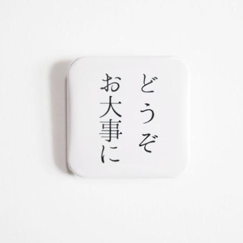 Patrone Re Laboお大事に缶バッチ 雑貨通販 ヴィレッジヴァンガード