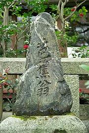 Bashō's grave in Ōtsu, Shiga Prefecture
