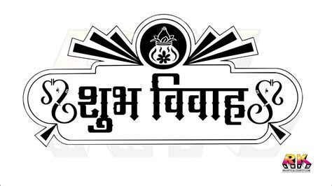 ??? ????? Shubh Vivah Wedding Title Logo Typography   R.K