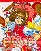 Cardcaptor Sakura: Sakura to Fushigi na Clow Card