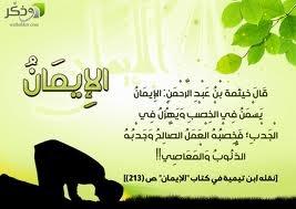 ذات المسلم وعلاقتها بالإيمان