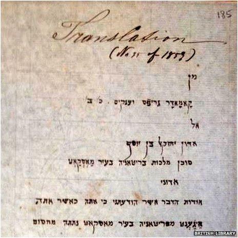 Letter in Hebrew