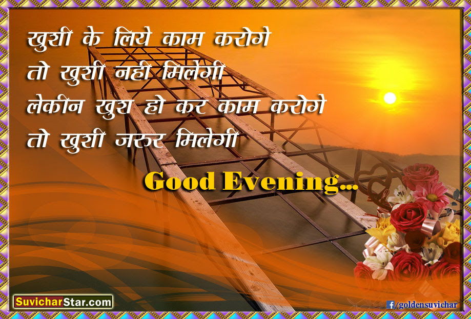Good Evening Hindi Massage Suvicharstarcom Hindi Suvichar