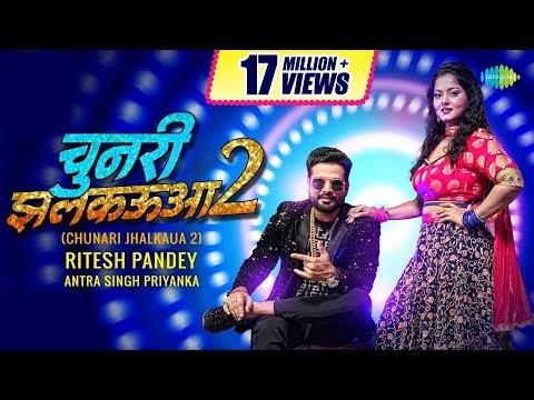 Chunari Jhalkaua 2 Lyrics – Ritesh Pandey and Antra Singh Priyanka