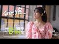 Ming Zhong Zhu Ding - Della Ding Dang (命中注定 - 丁噹)