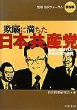欺瞞に満ちた日本共産党 おおい隠された革命政党の本質 (別冊治安フォーラム 保存版)